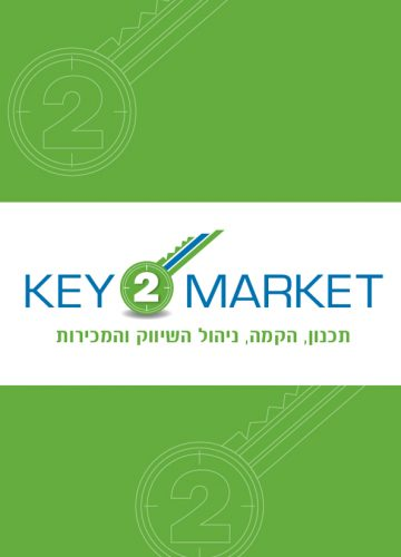 Key to Market – מיתוג