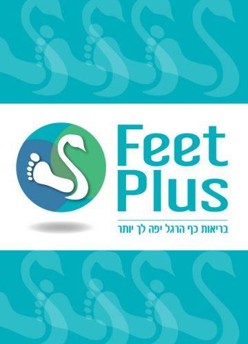 Feet Plus – מיתוג